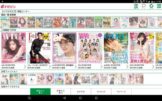 「dマガジン for Biz」の画面