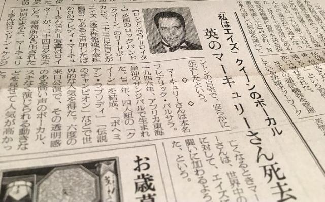 フレディが亡くなったことを報じる1991年11月25日の朝日新聞夕刊