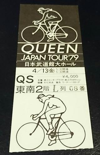1979年の武道館ライブのチケットの半券
