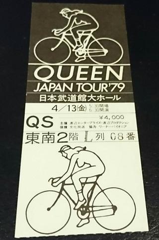 吉田仁志さんが大切にしている1979年に日本武道館で開かれたライブチケットの半券=吉田さん提供