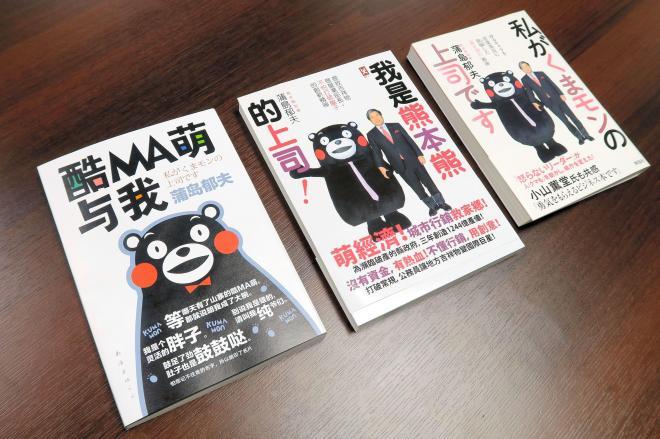 くまモンの中国語名は、蒲島郁夫熊本県知事の著作の翻訳本でも分かれている。(左から)「酷MA萌与我」(中国本土向け)、「我是熊本熊的上司」(台湾)、「私がくまモンの上司です」(国内、原著)