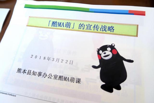 「『酷MA萌(くまモン)』の宣伝戦略」、熊本県酷MA萌課(くまもんグループ)が中国の経済関係者に配った