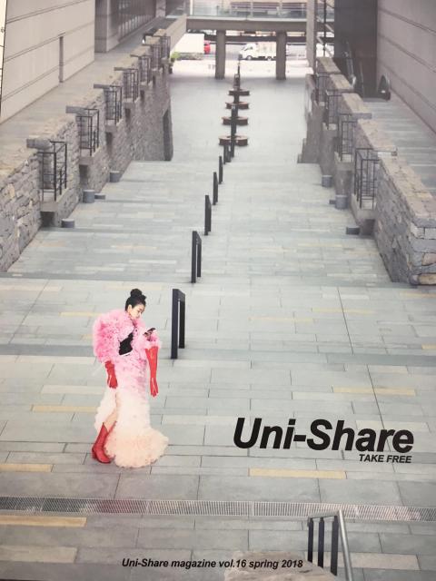 「Uni-Share」が制作した16号の雑誌の表紙