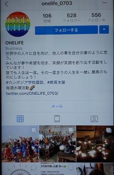 「ONE LIFE」のインスタグラム