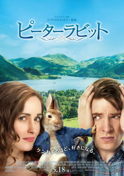 Peter Rabbit ™ & © Frederick Warne & Co. Peter Rabbit™, the Movie © 2018 CPII All Rights Reserved.