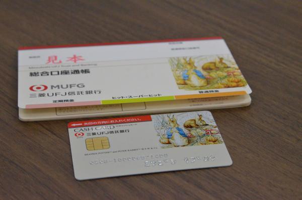 ピーターラビットが描かれた三菱UFJ信託銀行の通帳やキャッシュカード
