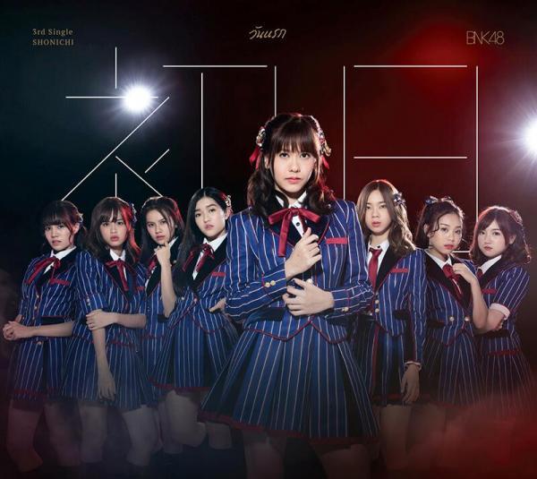 BNK48の3枚目シングル「Shonichi」