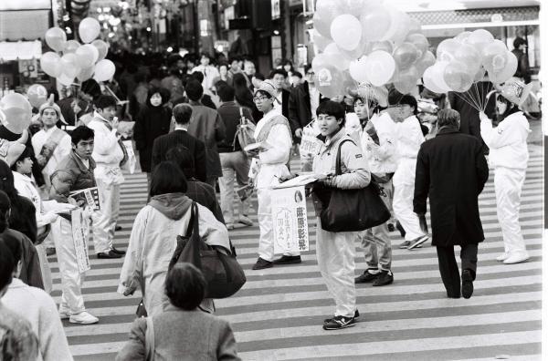 衆院選に向けてオウム真理教が結成した政党「真理党」への支持を訴える信徒たち =1990年1月、東京
