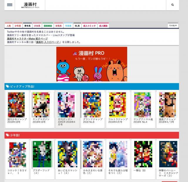 海賊版サイト「漫画村」の画像。現在は閉鎖している(画像を一部修正しています)