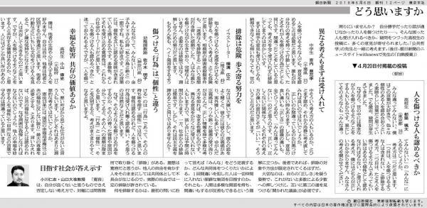 高校生の投稿「人を傷つける人も認めるべきか」に寄せられた意見を紹介した6月6日の朝日新聞声欄(画像は東京本社版)