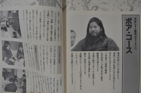 支部に置かれていた「オウム出版」の雑誌で修行の各コースを説明した部分。「来世で高い世界に生まれ変わる」こととされた「ポア」は、一連の事件で「殺害」の意味に使われた