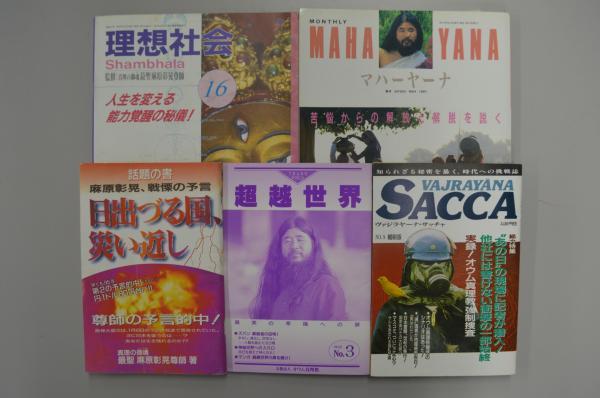 支部に置かれていた「オウム出版」の様々な雑誌。1995年発行の右下の「SACCA」は一連の事件で教団は「無実」と主張し、強制捜査や報道を「弾圧」と批判した