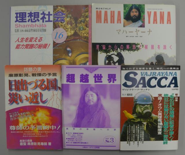 1995年8月に記者が訪れたオウム真理教船橋支部に置かれていた「オウム出版」の様々な雑誌。この年発行の右下の「SACCA」は一連の事件で教団は「無実」と主張し、強制捜査や報道を「弾圧」と批判した