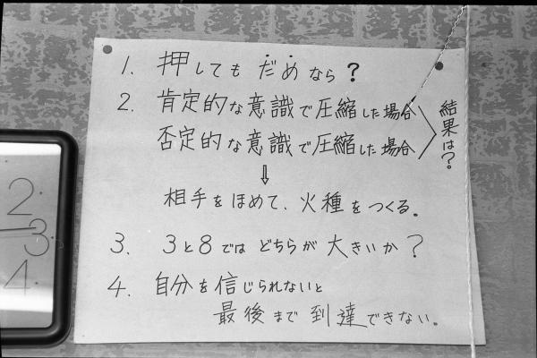 支部の壁に貼られた修行のアドバイス=1995年8月