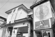 かつて千葉県船橋市にあったオウム真理教船橋支部=1995年8月、藤田直央撮影