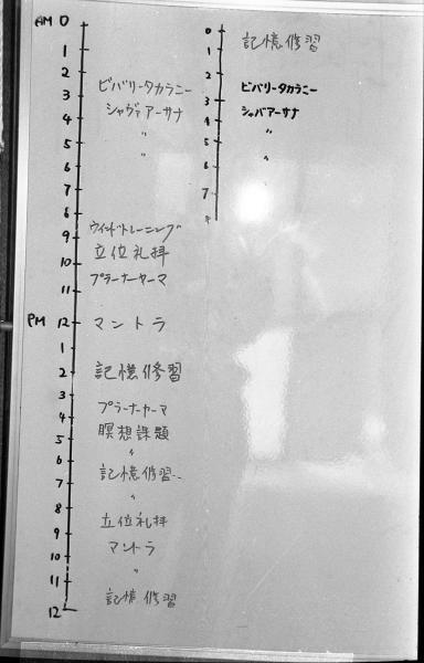 支部のホワイトボードに書かれた、出家信徒の修行の日程=1995年8月