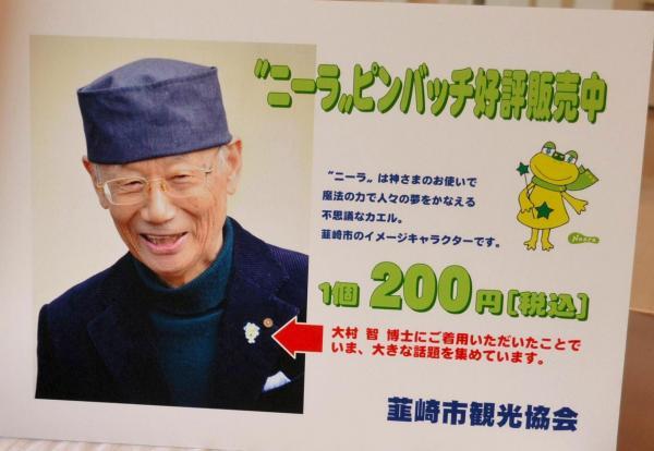 ノーベル医学生理学賞の北里大特別栄誉教授・大村智さんが、韮崎市のキャラクター「ニーラ」のピンバッジをつけていた写真も=2015年10月29日、韮崎市神山町鍋山の韮崎大村美術館