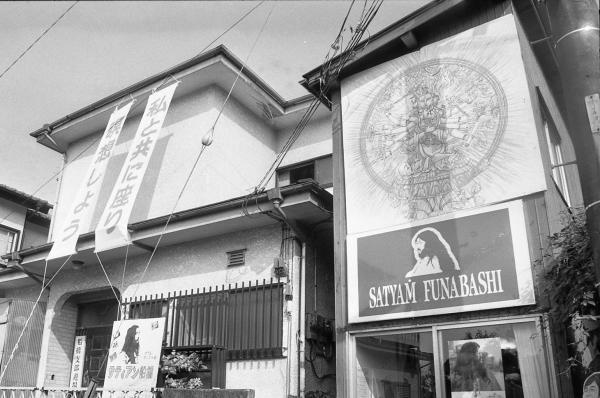 かつて千葉県船橋市にあったオウム真理教船橋支部=1995年8月