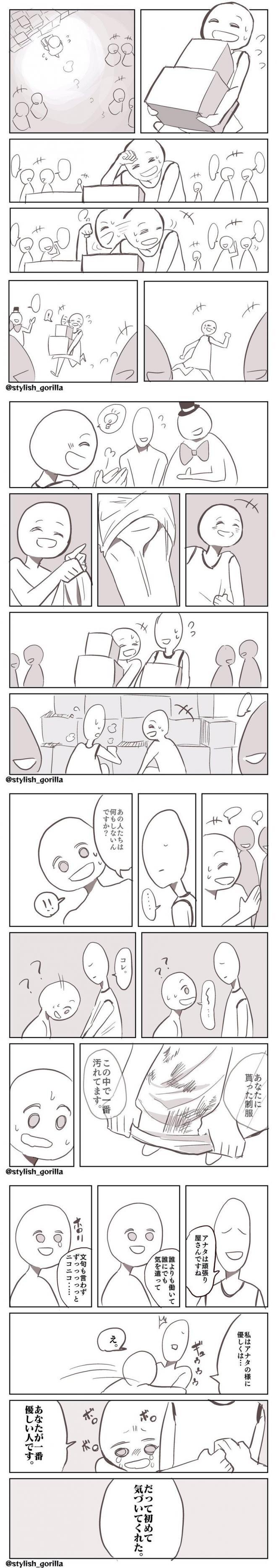 今年4月に話題になった夏ノ瀬さんの漫画。「人の頑張りや、優しさに気づける人が、一番優しいと思うの」