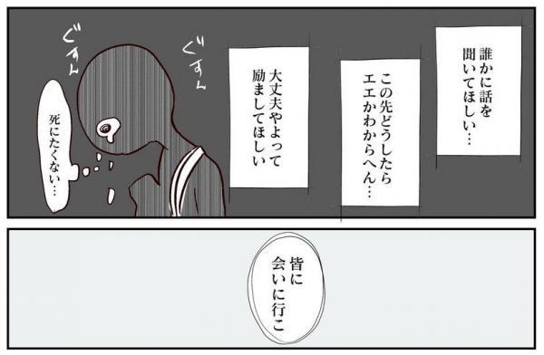 漫画『はじめて心が折れた人』の一場面