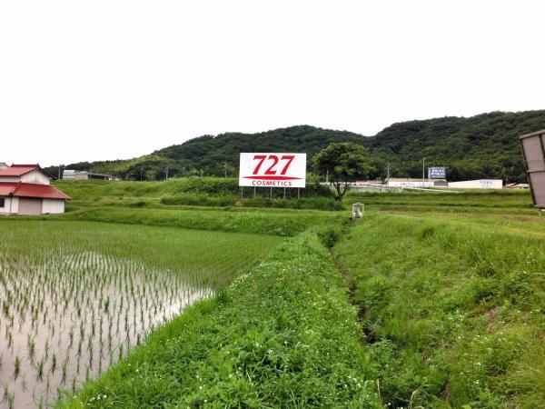 新幹線沿線に設置された「727」の看板