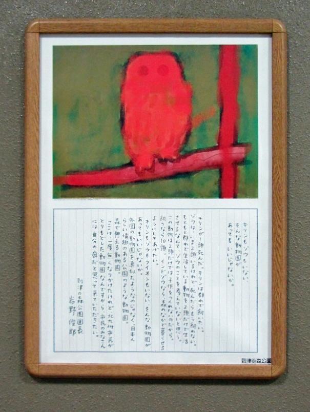 到津の森公園の園内に貼ってあるポスター