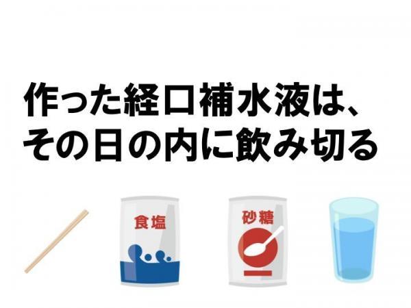 作った経口補水液は、雑菌が混ざって傷むおそれがあるので、その日のうちに飲み切ります。