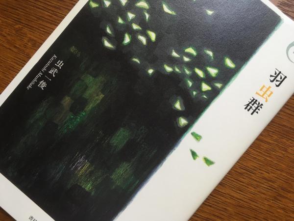 虫武一俊さんの歌集『羽虫群』(2016年刊)