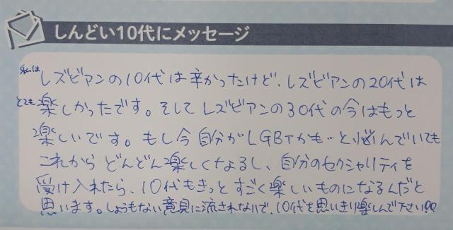 山口さん手書きのメッセージ