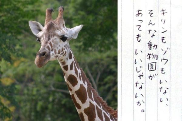 到津の森公園で飼育されているキリン(左)と、園内に貼ってあるポスターの一文