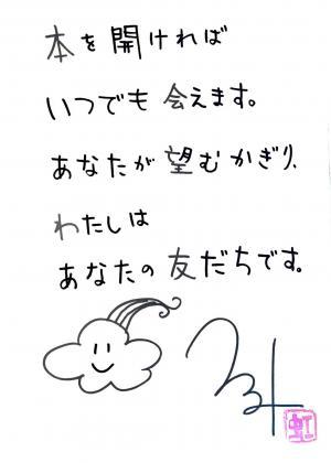 虹山さんが寄せた直筆メッセージ