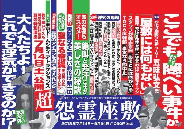 東京ドームシティアトラクションのお化け屋敷「超・怨霊座敷」の中づり広告
