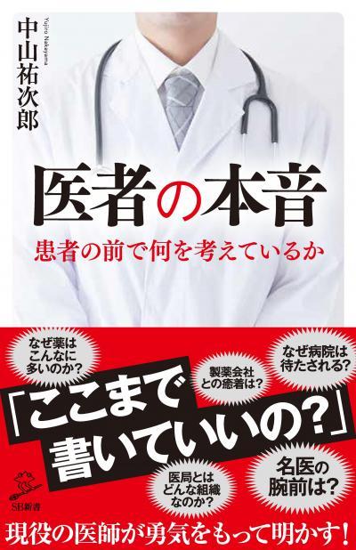 8月6日に書店に配られる『医者の本音』(税抜き820円)。クラウドファンディングの支援者たちの提案が反映されている