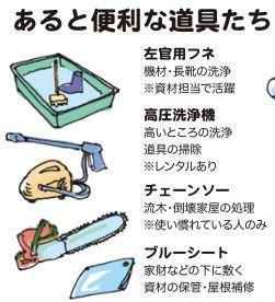 「水害ボランティア作業マニュアル」から、あると便利な道具