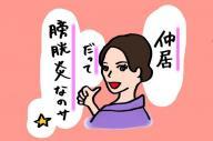 膀胱炎は身近な病気
