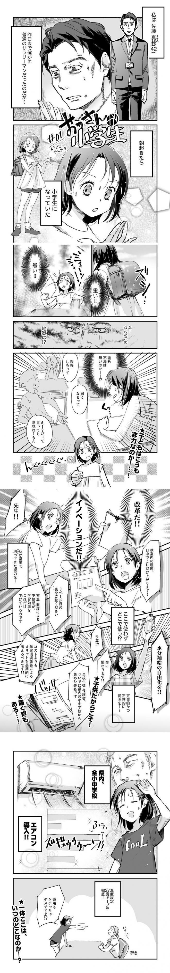 漫画「おっさんが小学生」