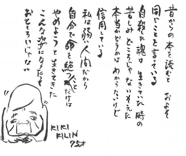 樹木希林さんから届いた直筆のメッセージ