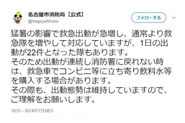 話題になっている名古屋市消防局のツイート