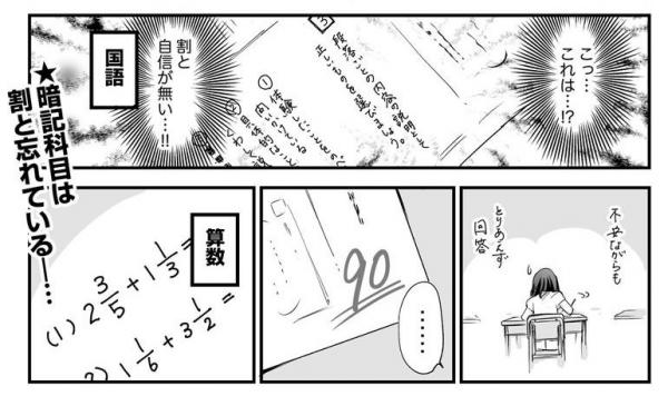 漫画「おっさんが小学生」の一場面