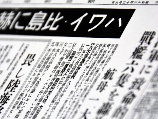 真珠湾攻撃の戦果を告げる1941年12月9日付の朝日新聞朝刊