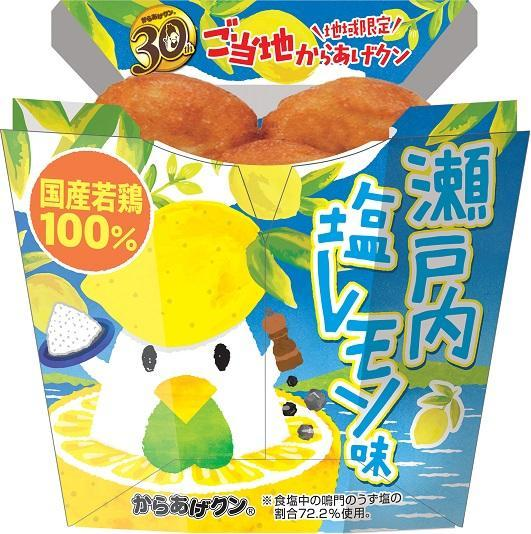 中国・四国地方限定で2016年に発売された瀬戸内塩レモン