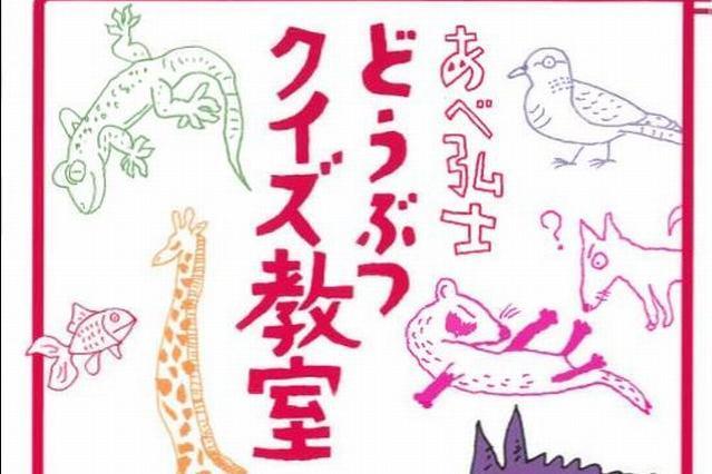 あべ弘士さんが手がけた動物クイズ本の表紙
