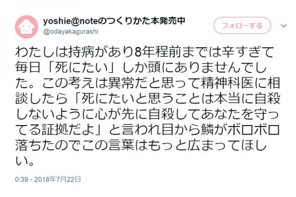 yoshie(@odayakagurashi)さんのツイート