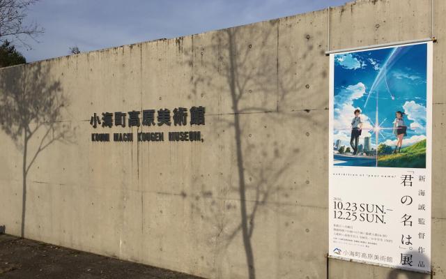 2016年には新海誠監督作品「君の名は。」展が開催