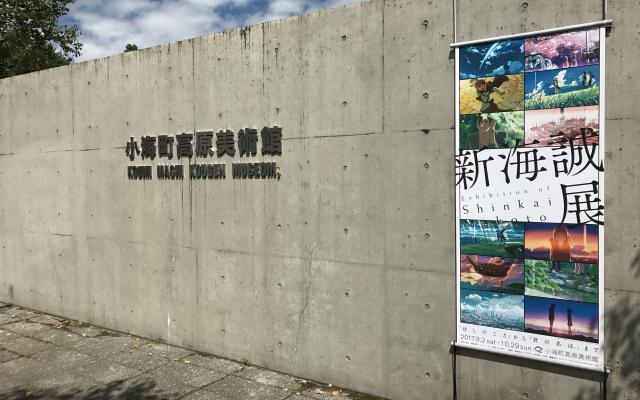 2017年には新海誠展が開催されました