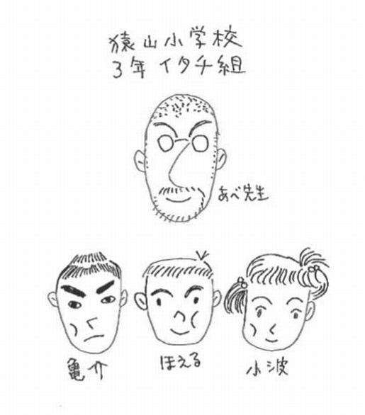 「あべ先生」と、授業に参加する「亀介」「ほえる」「小波」の3人