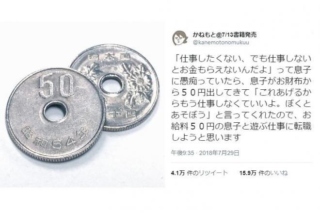 おなじみの50円玉(左)と、話題のツイート