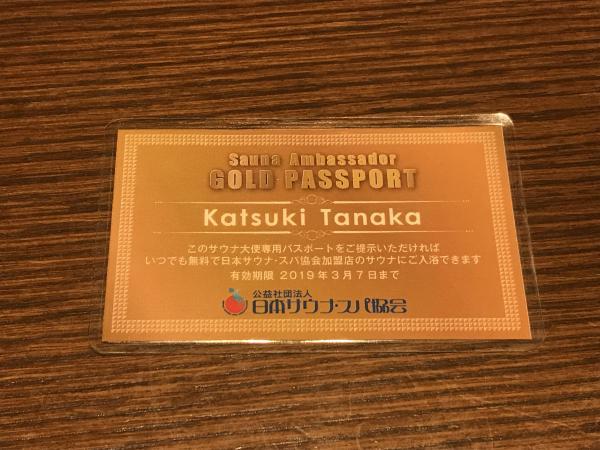 サウナ大使のカード!「いつでも無料で日本サウナ・スパ協会加盟店のサウナにご入浴できます。有効期限2019年3月7日まで公益社団法人 日本サウナ・スパ協会」と書かれている