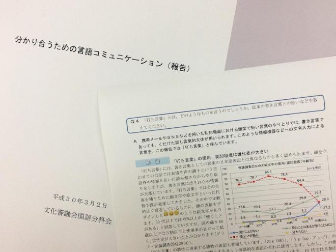 文化庁文化審議会国語分科会の「分かり合うための言語コミュニケーション(報告)」