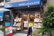 街で見かける「リアル書店」。ずいぶん前からあるのだけれど……=2018年7月、東京都文京区